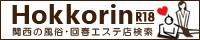 姫路・明石(出張含む)の回春マッサージ・風俗エステ・性感エステ店